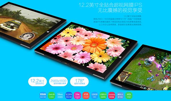 Core M双系统PC平板台电X1 Pro京东开启预售
