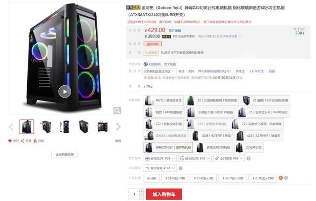 深圳IT�W�蟮�:��化散�犸L道 金河田Z30�C箱真的只有如此?