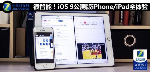 很智能!iOS 9公测版iPhone/iPad全体验