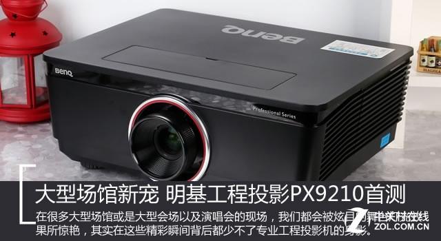 大型场馆新宠 明基工程投影PX9210首测