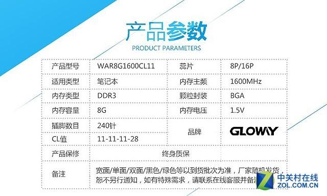 错过不会再有 199元8GB DDR3笔记本条促销