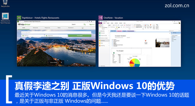 真假李逵之别 正版Windows 10的优势