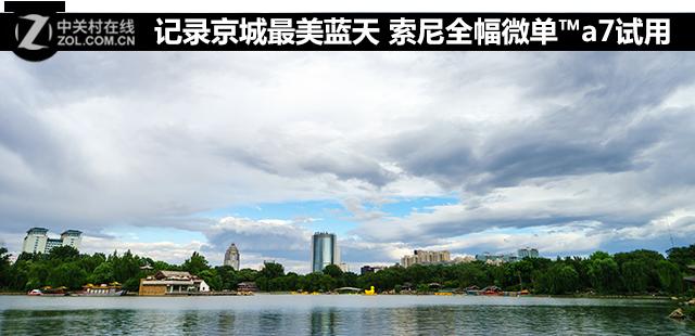 记录京城最美蓝天 索尼全幅微单™a7试用