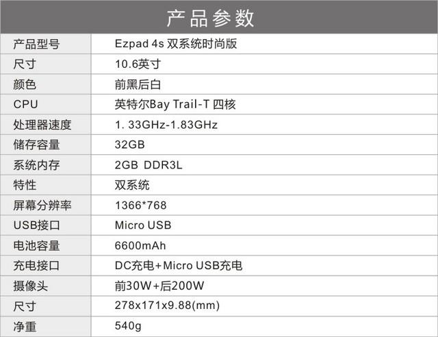 10吋屏售699元 中柏4S时尚版京东特惠