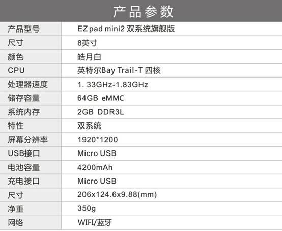 京东618特惠 中柏EZpad mini2仅售699元