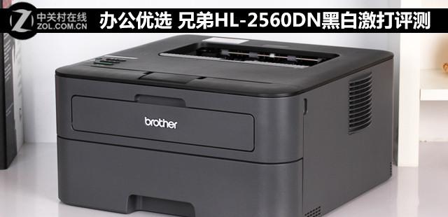 办公优选 兄弟HL-2560DN黑白激打评测