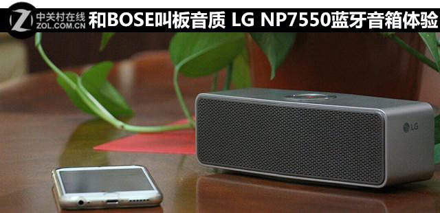 和BOSE叫板音质 LG NP7550蓝牙音箱体验