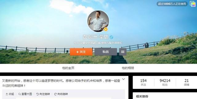 华为荣耀副总裁彭锦洲离职:或将创业