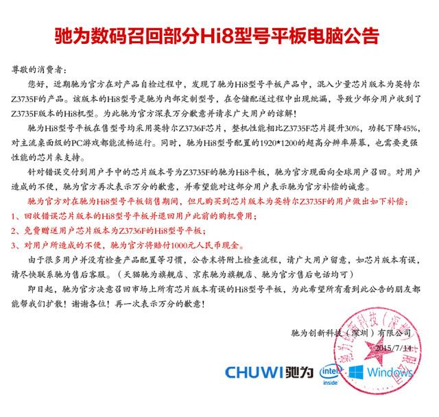 驰为Hi8召回公告:返还购机费赔付现金