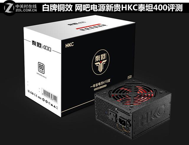 白牌铜效 网吧电源新贵HKC泰坦400评测