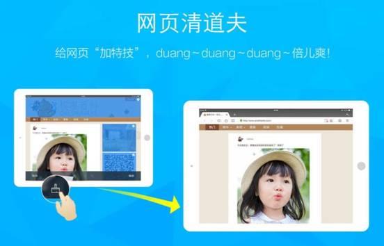 QQ浏览器首创网页清道夫 iPad上网超清爽