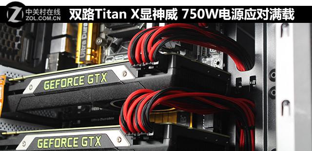 双路Titan X显神威 750W电源应对满载