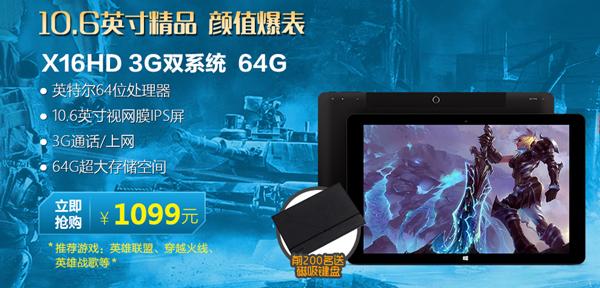 台电闪耀Chinajoy游戏平板狂欢节 限时低价送好礼