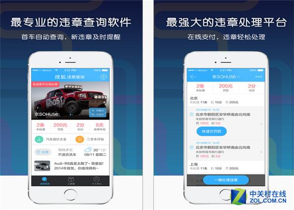 搜狐违章查询 全国违章查询 软件资讯软件快报