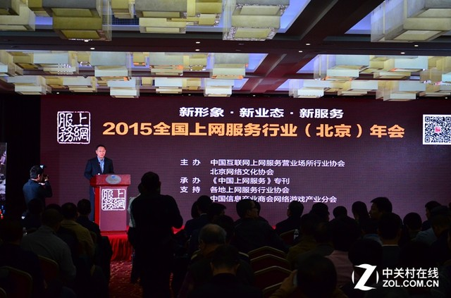 上网服务行业转型升级合作推介会在京举办