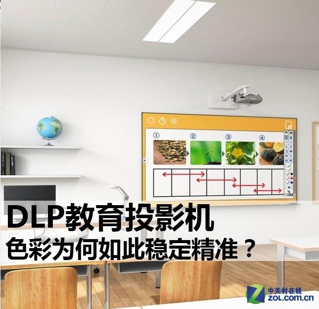 DLP教育投影机色彩为何如此稳定精准?