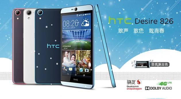 HTC Desire 826和杜比Dolby不得不说的故事