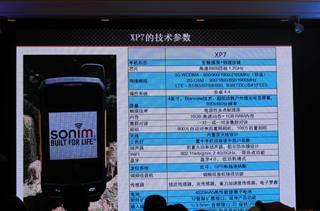 全球最坚固三防4G智能手机 Sonim XP7发布会