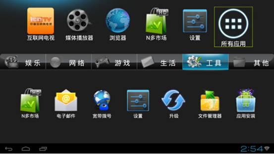 天敏机顶盒软件下载