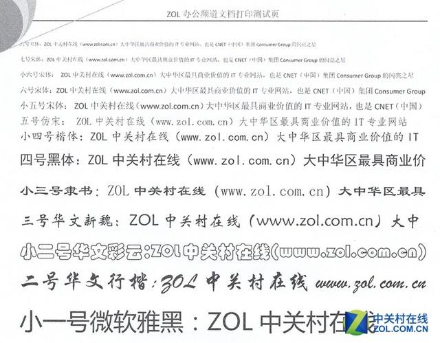 优选办公 兄弟HL-2560DN黑白激打评测