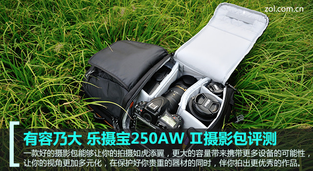有容乃大 乐摄宝250AW Ⅱ摄影包评测