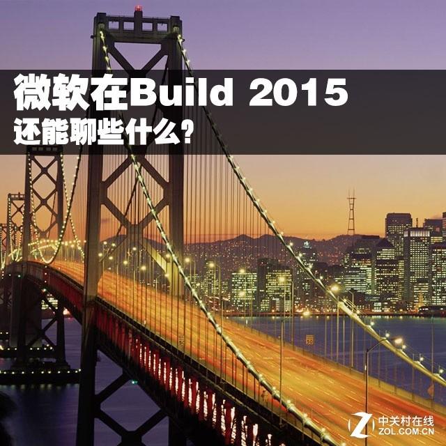 话题:微软在Build 2015上还能聊什么?