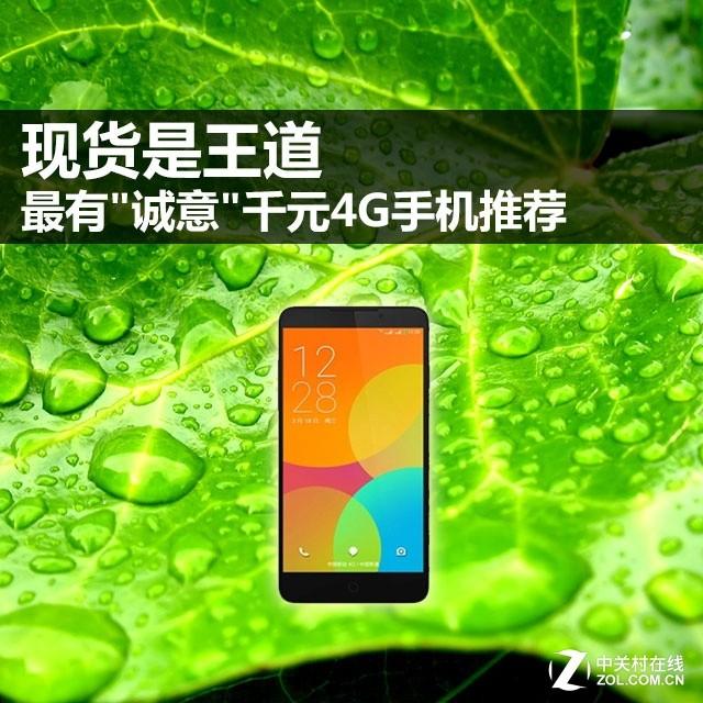 """现货是王道 最有""""诚意""""千元4G手机推荐"""