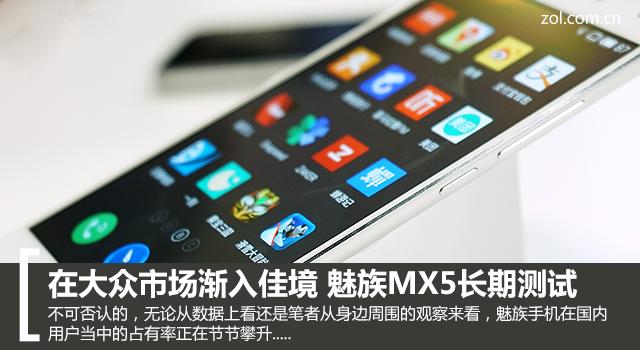 在大众市场渐入佳境 魅族MX5长期测试