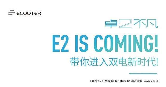 卓2不凡 E客电动E2电摩新品发布直播