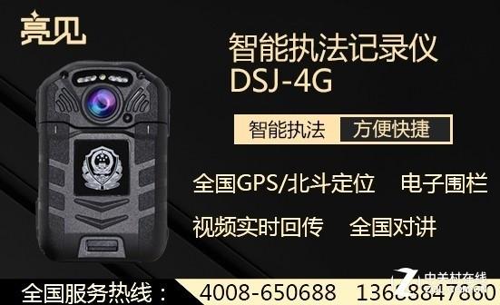 南京税收执法应严格使用亮见4G执法记录仪