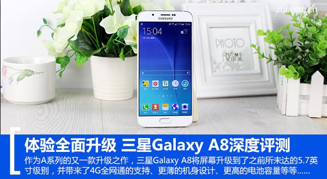 体验全面升级 三星Galaxy A8深度评测