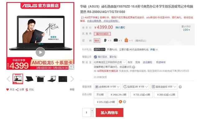 深圳IT�W�蟮�:15英寸GTX1050游�虮粳F在只�u4399元