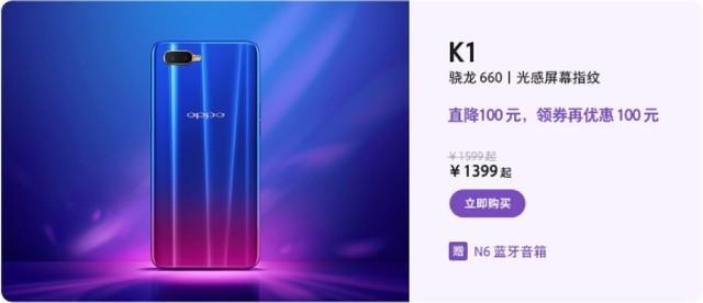 深圳IT网报道:请收下这份女王福利 OPPO K1限时优惠200元