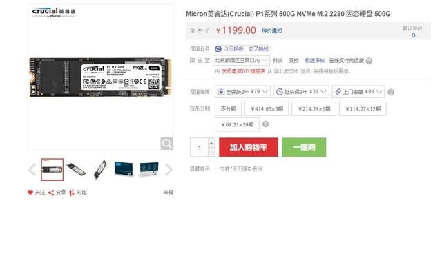 深圳IT网报道:大升级 大容量 英睿达P1 SSD优惠促销