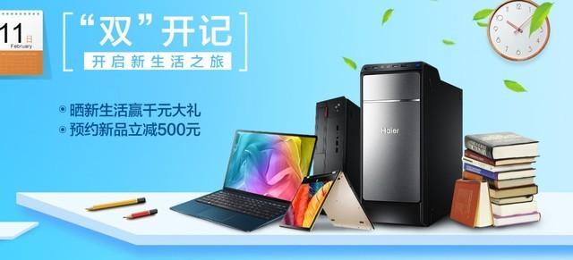 深圳IT网报道:海尔电脑献礼双开季 为奖学金和加薪冲鸭!