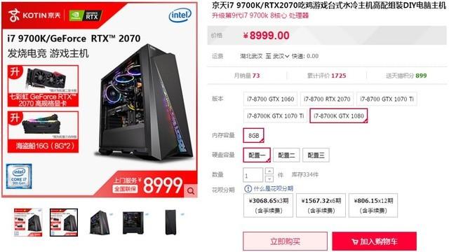 深圳IT网报道:高规显卡加持!KOTIN京天8999主机