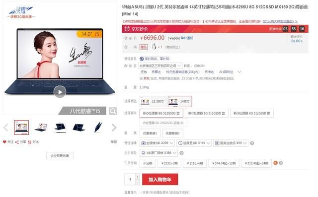 深圳IT网报道:加1元购大牌奢侈品 华硕灵耀U 2代秒杀开启