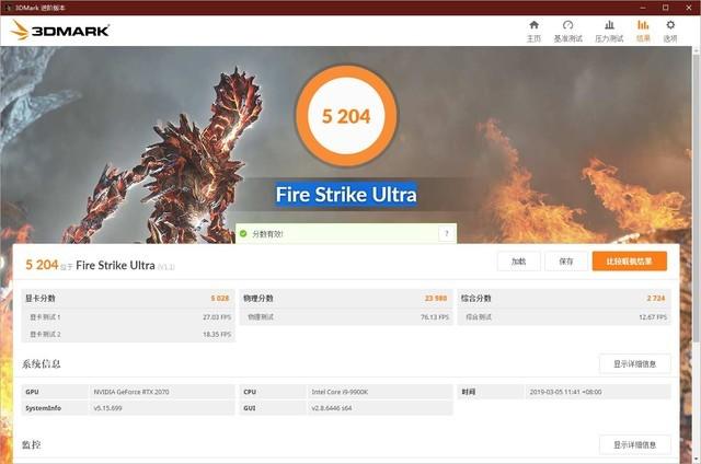 深圳IT网报道:耕升 RTX 2070 追风版 给你带来极致的游戏体验