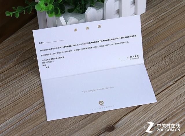 太简单太不同 原点手机2代邀请函放出