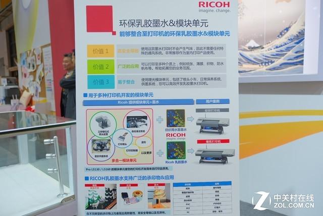 深圳IT网报道:高寿命高画质理光国内首发Gen6工业喷头
