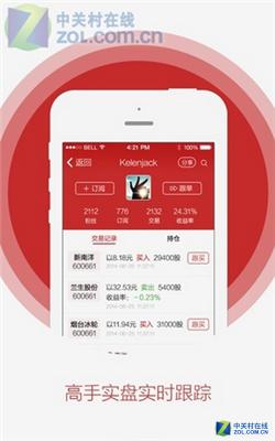5.29佳软推荐:理财涨点心 熊市也不怕