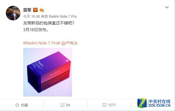 深圳IT�W�蟮�:雷���Redmi Note7 Pro包�b 暗示新配色