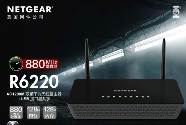 兼具高大上与低身段,NETGEAR R6220疯狂来袭