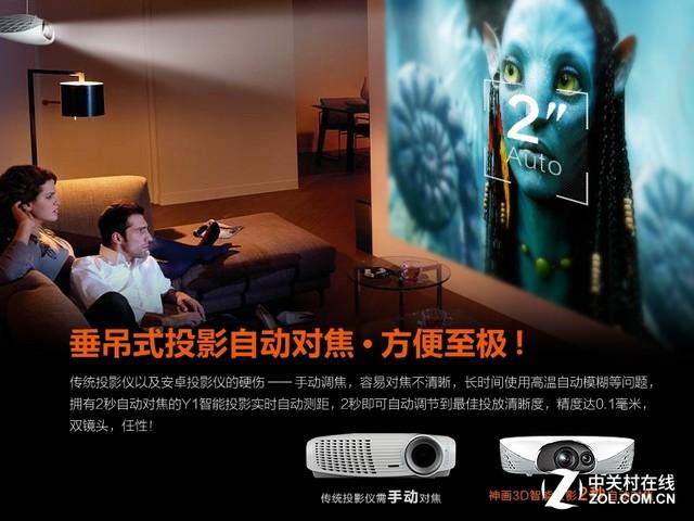 自动对焦技术 神画智能影院新品Y1解读