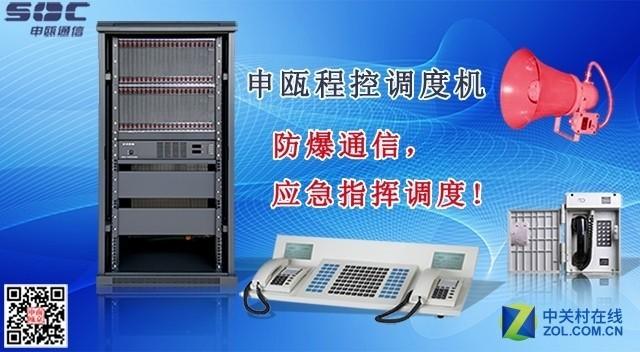 深圳IT网报道:调度机、程控调度机报价