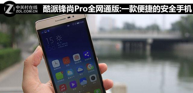 酷派锋尚Pro全网通版:一款便捷的安全手机