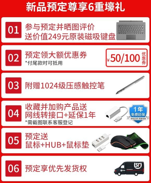 深圳IT网报道:尊享6重壕礼!中柏EZpad Go火热预售中