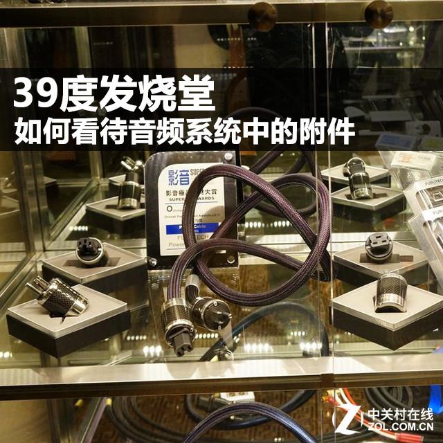 39度发烧堂:如何看待音频系统中的附件