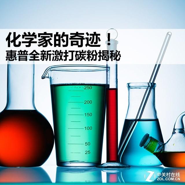 化学家的奇迹! 惠普全新激打碳粉揭秘