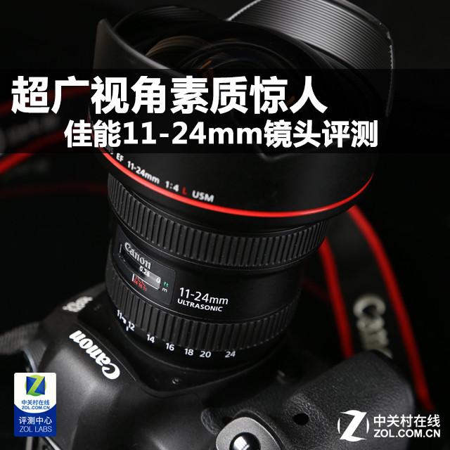 超广视角素质惊人 佳能11-24mm镜头评测